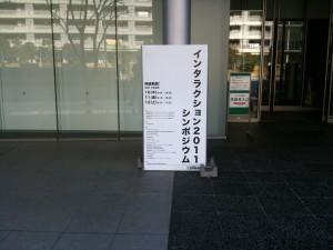 日本科学未来館のインタラクション2011入り口