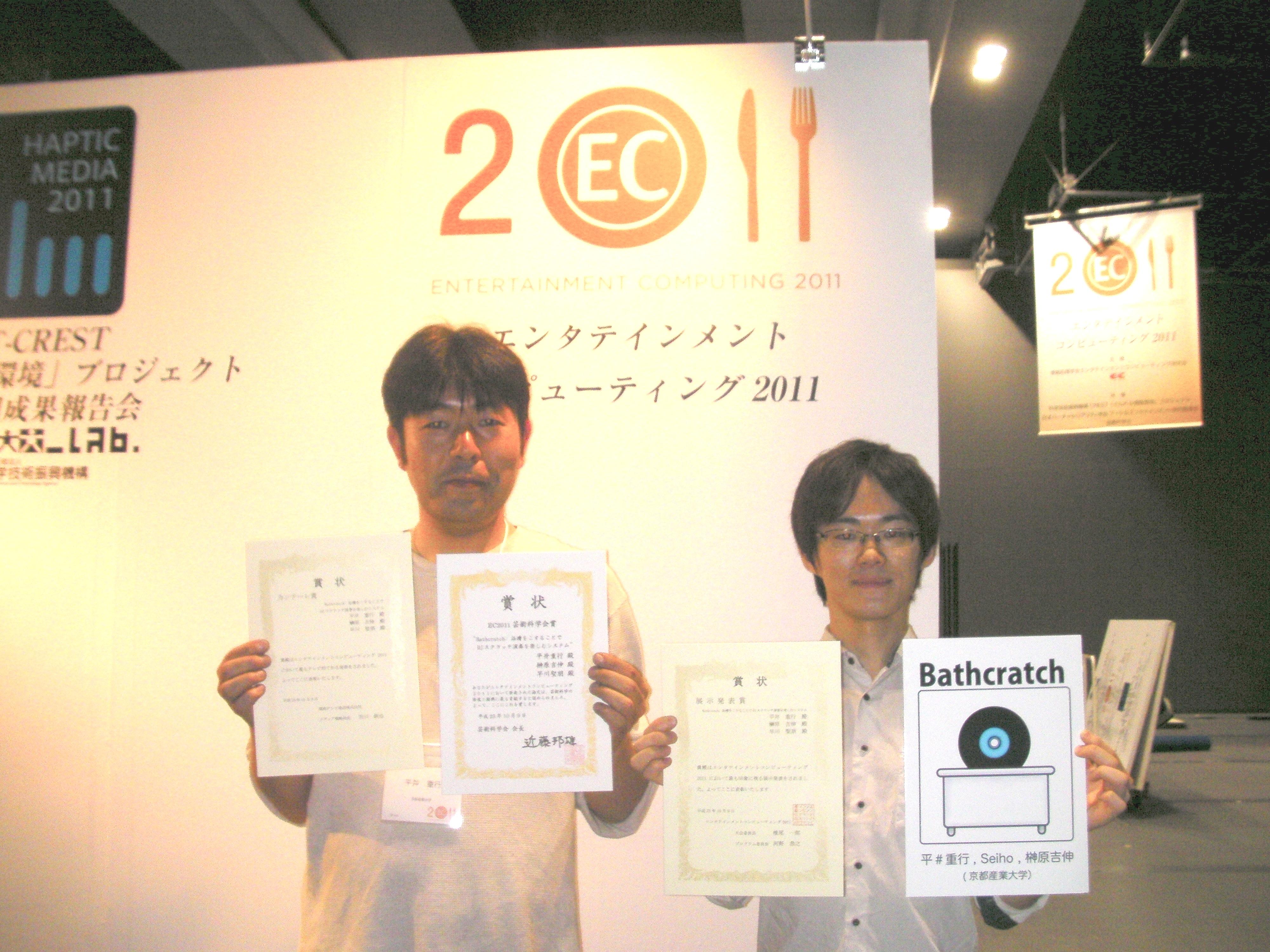 EC2011での受賞後の榊原君と平#